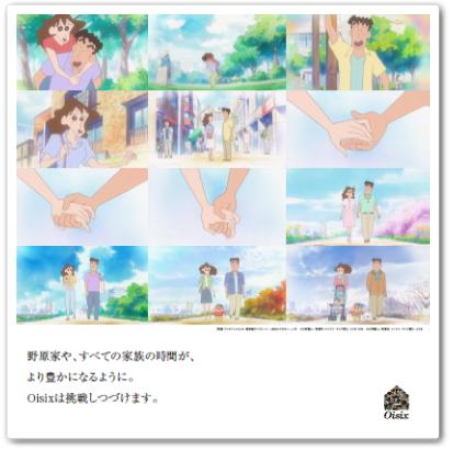 しんちゃんの父の日(ひろしver)ポスター広告の内容全文が泣ける!?