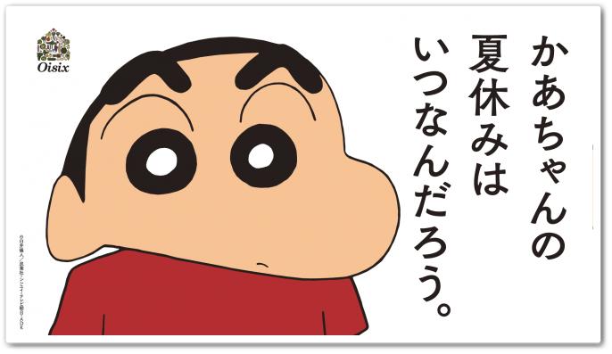 【しんちゃん】ポスター広告(オイシックス)の内容全文を紹介!!